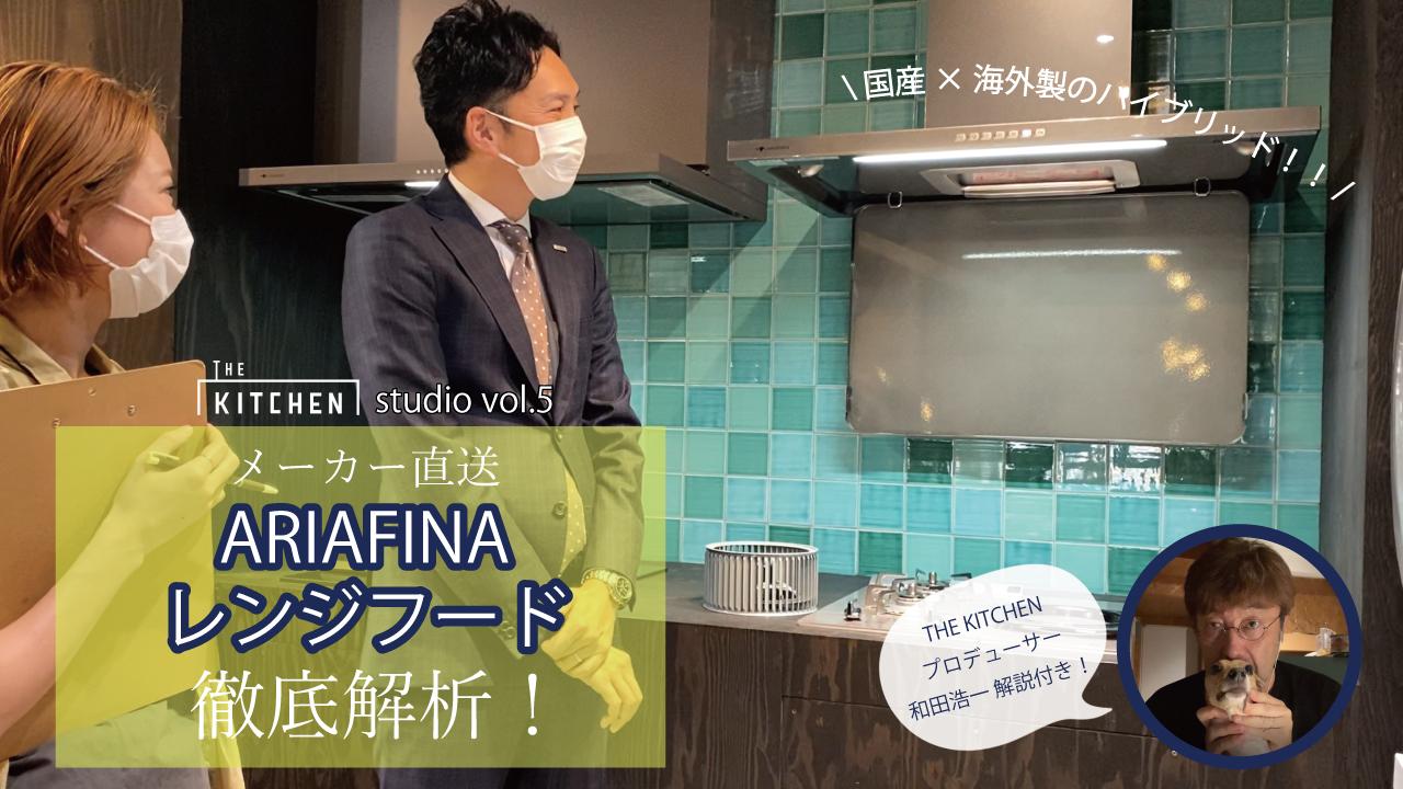 THE KITCHEN studio vol.5【ARIAFINA-レンジフード編-】