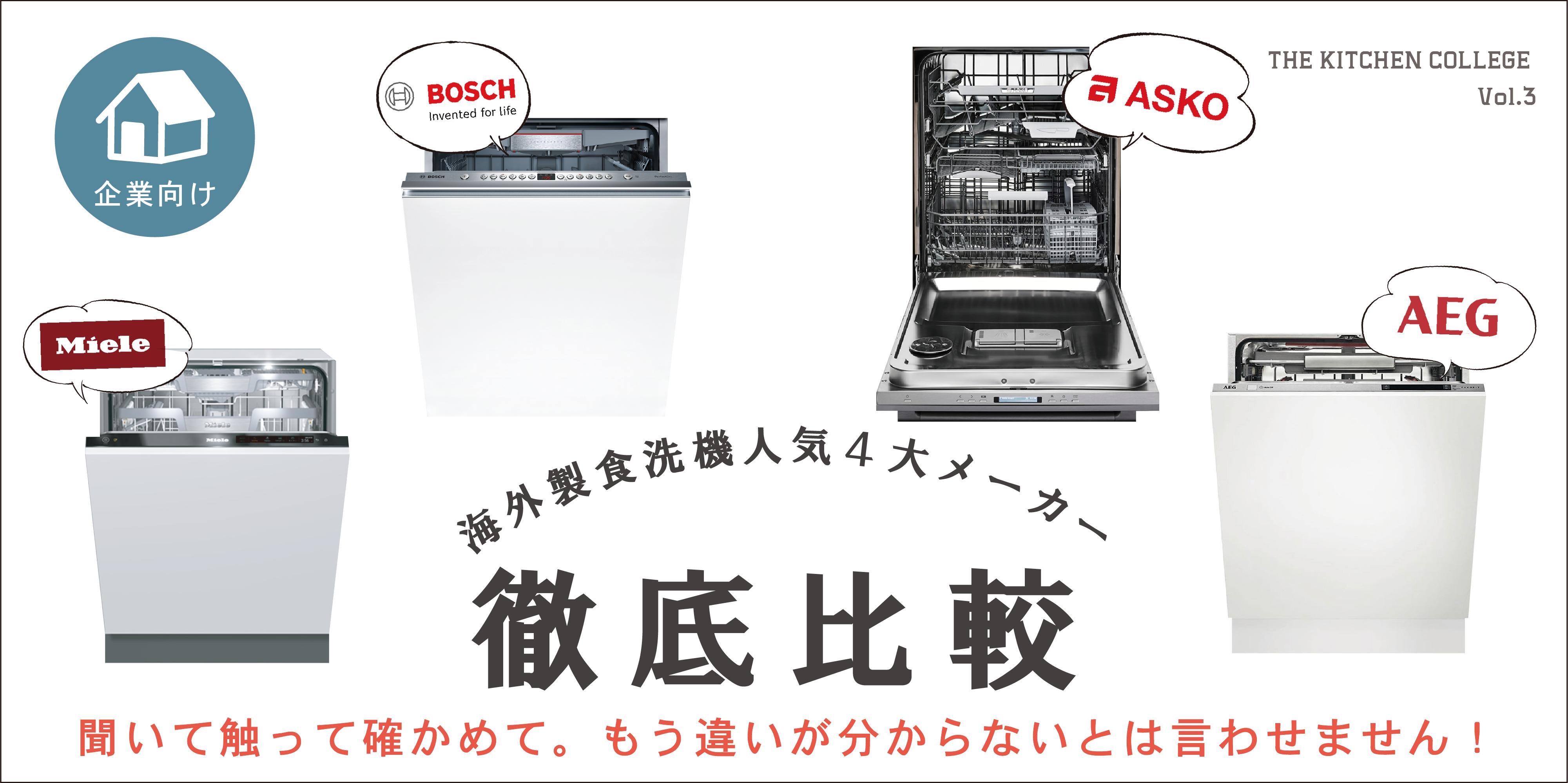 THE KITCHEN COLLEGE vol.3 -海外製食洗機人気4大メーカー徹底比較-