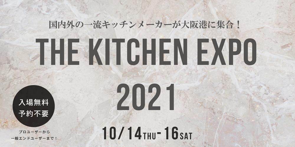THE KITCHEN EXPO 2021