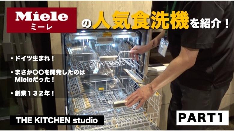 THE KITCHEN studio vol.8【Miele食洗機編 -前半-】