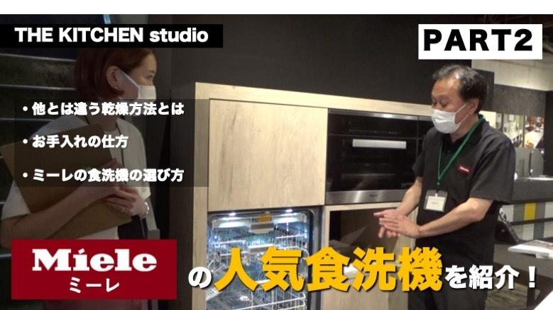 THE KITCHEN studio vol.9【Miele食洗機編 -後半-】
