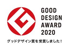 グッドデザイン賞 受賞
